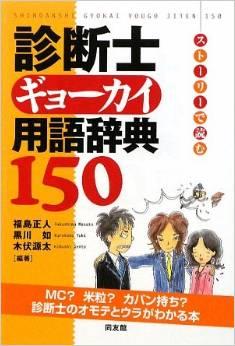 150623-業界用語150無題